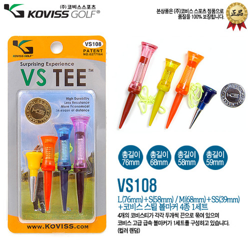[국제특허상품] 코비스 스프링티 VS TEE 4종세트 VS108
